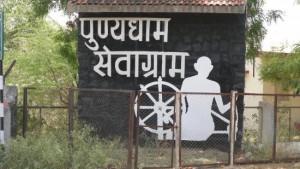 gandhi ashram sewagram